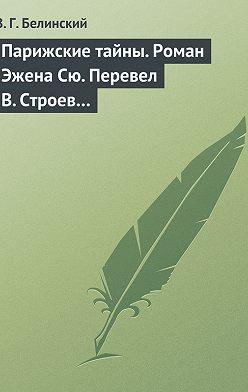 Виссарион Белинский - Парижские тайны. Роман Эжена Сю. Перевел В. Строев…