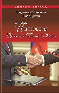 Олег Давтян - Переговоры. Организация. Протокол. Этикет