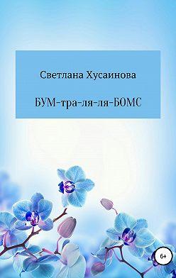 Светлана Хусаинова - БУМ-тра-ля-ля-БОМС