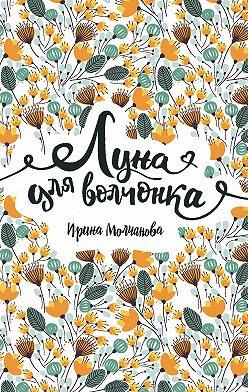 Ирина Молчанова - Луна для волчонка