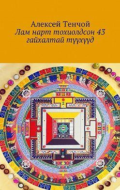 Алексей Тенчой - Лам нарт тохиолдсон 43 гайхалтай түүхүүд