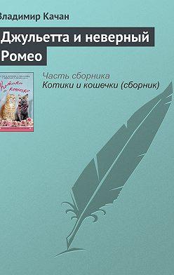 Владимир Качан - Джульетта и неверный Ромео