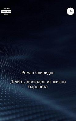 Роман Свиридов - Девять эпизодов из жизни баронета
