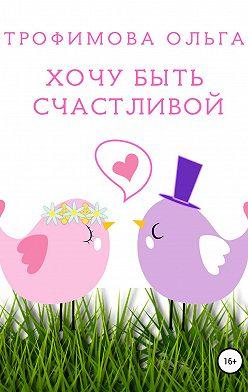Ольга Трофимова - Хочу быть счастливой