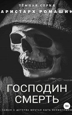 Аристарх Ромашин - Господин Смерть