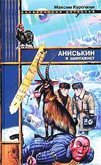 Максим Курочкин - Аниськин и шантажист