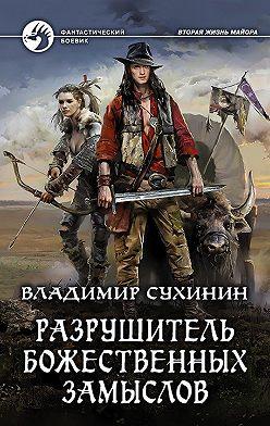 Владимир Сухинин - Разрушитель божественных замыслов