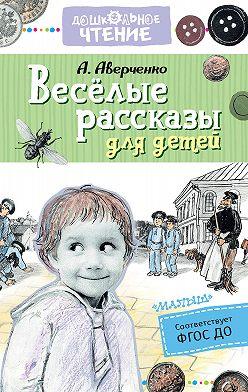 Аркадий Аверченко - Весёлые рассказы для детей