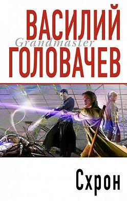 Василий Головачев - Схрон