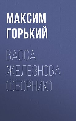 Максим Горький - Васса Железнова (сборник)