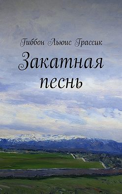Льюис Грассик Гиббон - Закатная песнь
