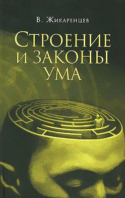 Владимир Жикаренцев - Строение и законы ума