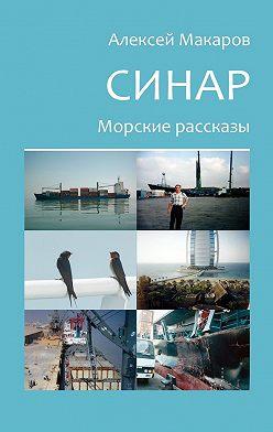 Алексей Макаров - Синар. Морскиерассказы