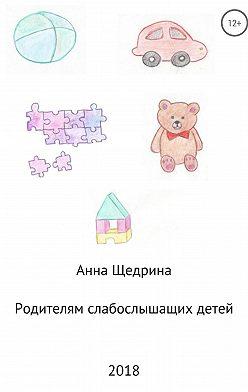 Анна Щедрина - Родителям слабослышащих детей