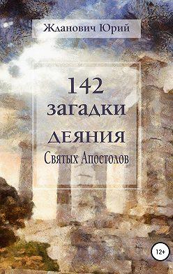 Юрий Жданович - 142 загадки. Деяния Святых Апостолов