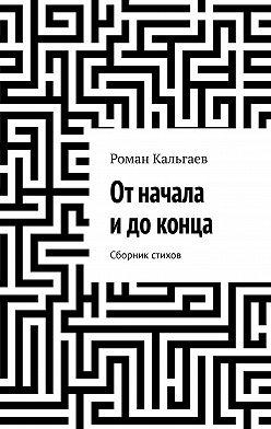 Роман Кальгаев - Отначала идоконца. Сборник стихов