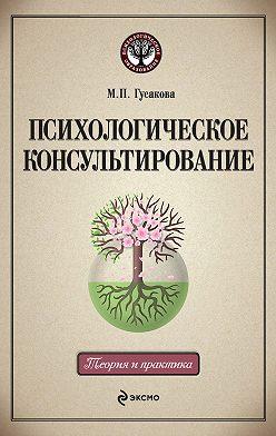 Марина Гусакова - Психологическое консультирование: учебное пособие