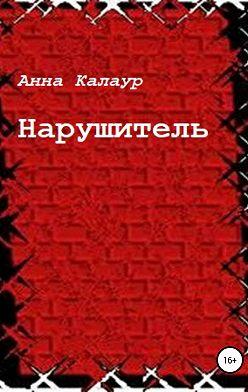 Анна Калаур - Нарушитель