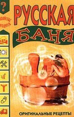 Иван Дубровин - Русская баня