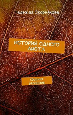 Надежда Скорнякова - История одного листа