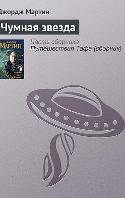 Джордж Мартин - Чумная звезда