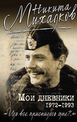 Никита Михалков - Мои дневники