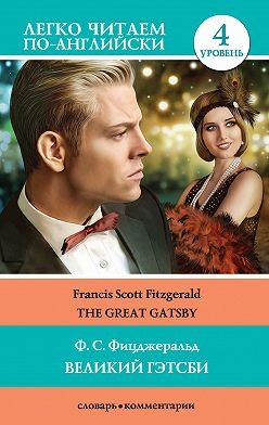 Френсис Фицджеральд - Великий Гэтсби / The Great Gatsby