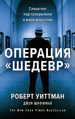 Роберт Уиттман - Операция «Шедевр»