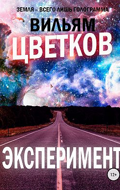 Вильям Цветков - Эксперимент