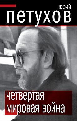 Юрий Петухов - Четвертая мировая война