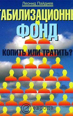 Леонид Пайдиев - Стабилизационный фонд: копить или тратить?