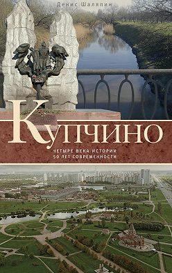 Денис Шаляпин - Купчино. Четыре века истории. 50 лет современности
