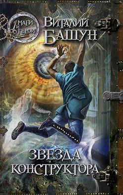 Виталий Башун - Звезда конструктора