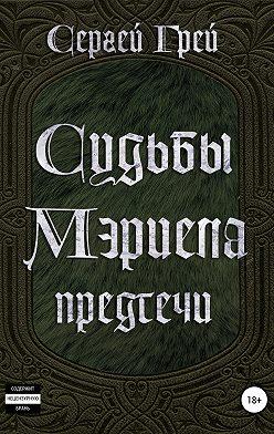 Сергей Грей - Судьбы Мэриела. Предтечи