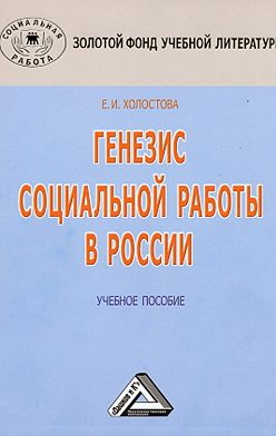 Евдокия Холостова - Генезис социальной работы в России