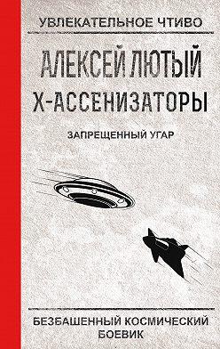 Алексей Лютый - Запрещенный угар