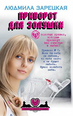 Людмила Зарецкая - Приворот для Золушки