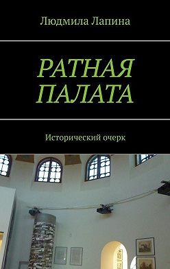 Людмила Лапина - Ратная палата. Исторический очерк