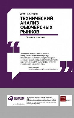 Джон Мэрфи - Технический анализ фьючерсных рынков: Теория и практика