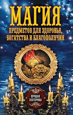 Неустановленный автор - Магия предметов для здоровья, богатства и благополучия