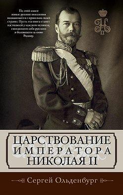 Сергей Ольденбург - Царствование императора Николая II