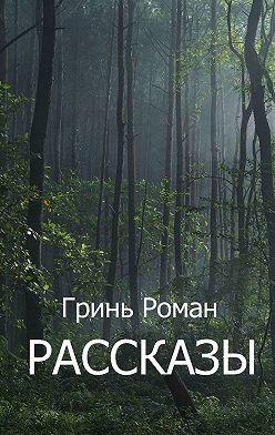 Роман Гринь - Рассказы