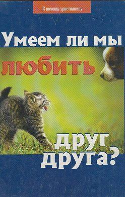 Николай Пестов - Умеем ли мы любить друг друга?