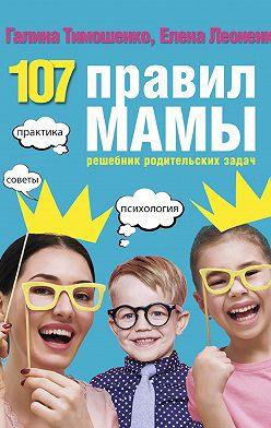 Галина Тимошенко - 107 правил мамы. Решебник родительских задач