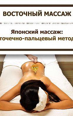 Илья Мельников - Японский массаж: точечно-пальцевый метод