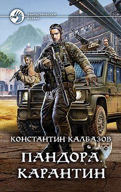 Константин Калбазов - Пандора. Карантин
