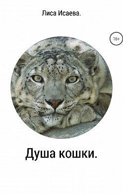 Лиса Исаева - Душа кошки