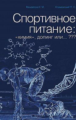 И. Михайлов - Спортивное питание: «химия», допинг или… ???