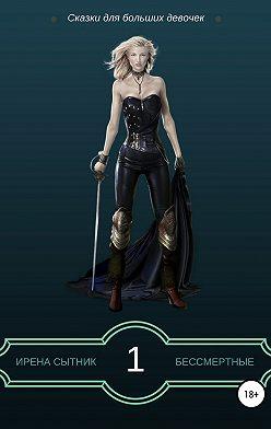 Ирена Сытник - Бессмертные 1