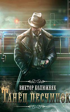 Виктор Колюжняк - Танец песчинок